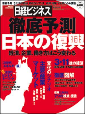 Nikkeibusiness20110618