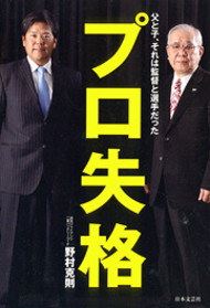 Book_by_katsunori_nomura