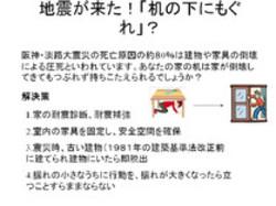 Image_tada_bosai_3