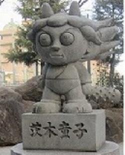 Ibarakidoji