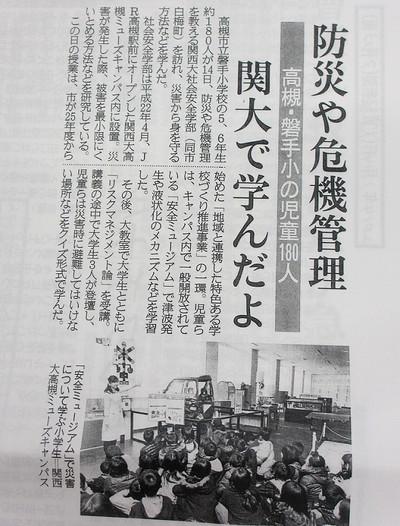 20140114_iwate_es