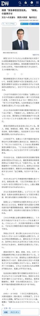20200508-fukui-newspaper